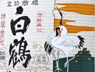 Circuito Sugoi Japão 2021 - 2022